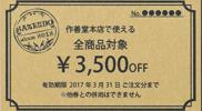 3,500円OFF券【限定お礼】