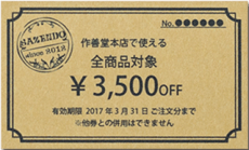 3500チケット