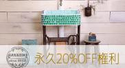 永久20%OFF権利【限定お礼】