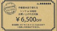 6,500円OFF券【限定お礼】