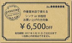 6500チケット