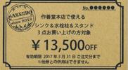 13,500円OFF券【限定お礼】