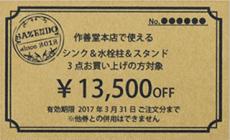 13500チケット