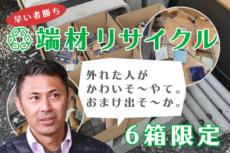 【おまけつき決定!告知:12/8(土)0:00〜 端材のリサイクル♻】