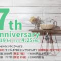 作善堂7周年記念告知