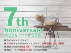 作善堂7周年記念イベントのご案内【開催中です】
