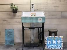 KOBITO'S ART SHOPハチさんポイント使用の爽やかグリーンシンク(SSサイズ)[商品番号:2220]