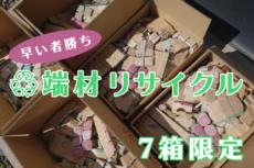 【告知:令和元年5/27(月)21:00〜 端材のリサイクル 7箱限定♻】