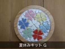 タイルクラフト 夏休みキット G おうち&フラワー[品番:summer-G]
