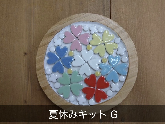 summer-G