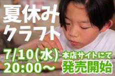 【告知】7/10(水)20:00~ 夏休みの工作用タイルクラフトの発売開始です
