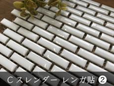 極細ボーダー アジロ貼 Cスレンダー 2《裏ネット貼り・表紙貼り・バラ対応可》[品番:csle-aji-2]